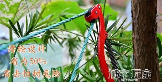 枝剪刀 送繩子伸縮高枝剪高空剪樹枝剪采果剪摘果器帶桿剪修枝剪省力 mks