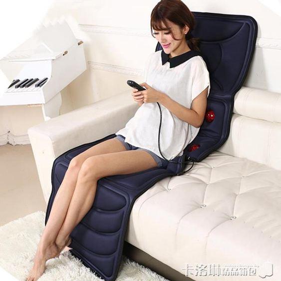 按摩器 頸椎按摩器多功能全身頸部腰部肩背部按摩墊家用按摩床墊椅墊靠墊 MKS