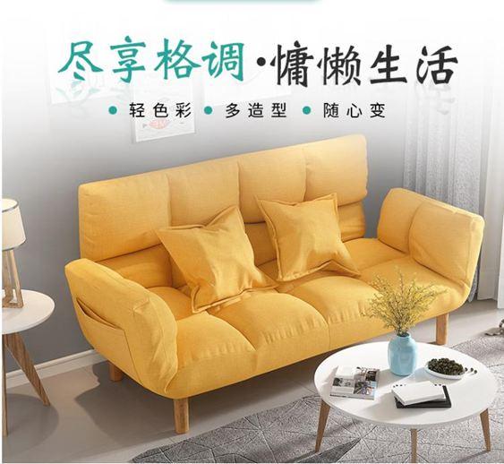 索樂懶人沙發小戶型沙發床單臥室雙人網紅款簡易折疊床榻榻米沙發 MKS免運