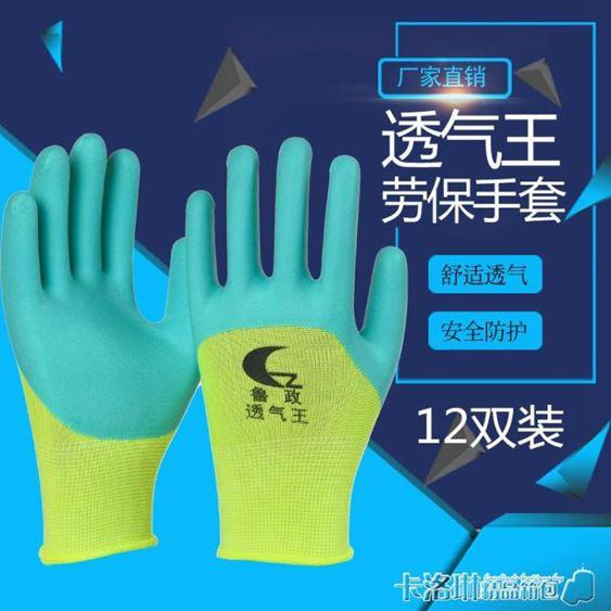 手套 勞保手套 浸膠發泡透氣王手套塑膠橡膠耐磨防滑勞動工作防護手套 免運