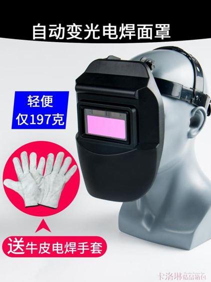 輕便透氣頭戴式電焊面罩自動變光防烤臉全自動變色焊帽焊工專用 MKS免運