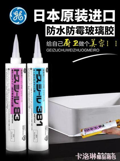 日本進口東芝GE83玻璃膠防水防霉廚衛膠水家用中性硅膠密封膠透明 免運