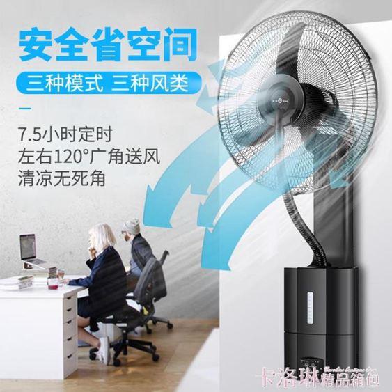 壁扇家用壁掛式餐廳遙控電扇宿舍冷扇工業噴霧風扇加水商用電風扇 MKS免運