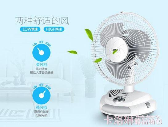 直流充電風扇12寸大容量鋰電交直流戶外兩用電扇臺式存電照明風扇 MKS免運