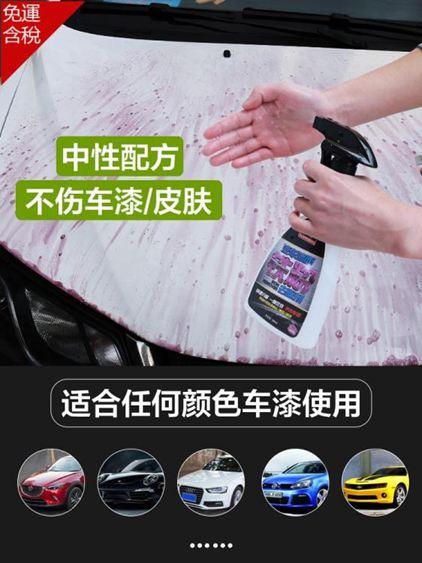 汽車漆面鐵粉去除劑車身除銹車漆去黃點黑點鐵銹白色車清洗劑去污