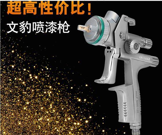 噴漆槍 噴槍油漆氣動家具噴漆槍5000b上壺高霧化薩塔王噴涂工具 MKS
