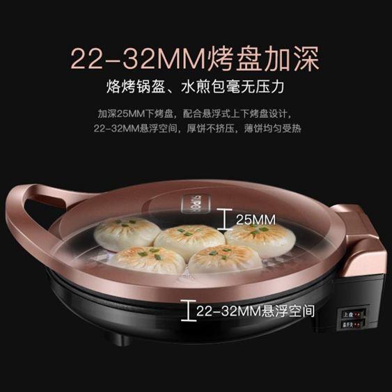 電餅鐺 電餅鐺檔家用新款雙面加熱烙餅鍋煎薄餅機自動加深加大