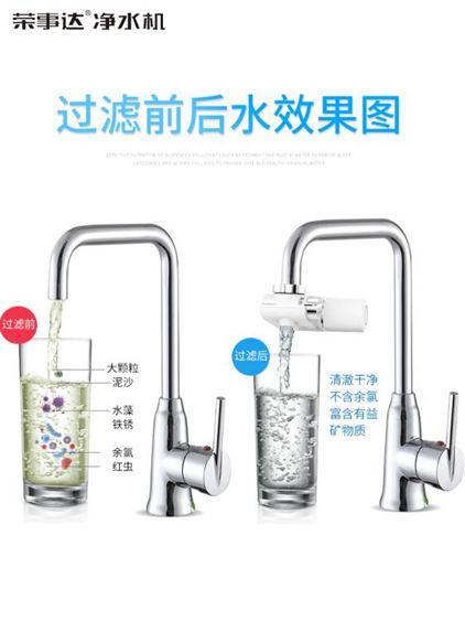 淨水器 凈水器家用自來水濾水器凈化直飲凈水機廚房水龍頭過濾器