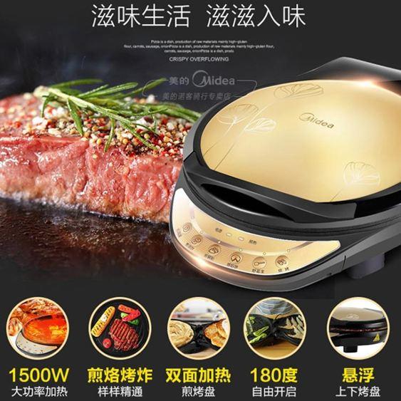 電餅鐺 電餅鐺檔家用新款煎烤機雙面加熱全自動斷電煎餅機烙餅鍋