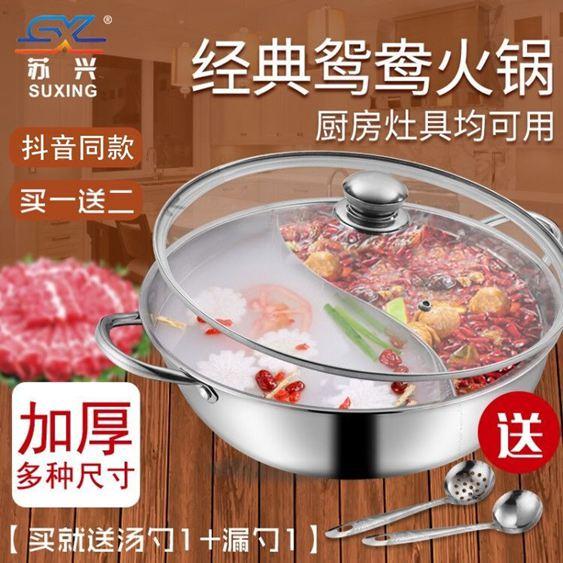 熱狗機 蘇興鴛鴦鍋家用火鍋盆加厚電磁爐專用鍋不銹鋼湯火鍋鍋清湯鍋爐