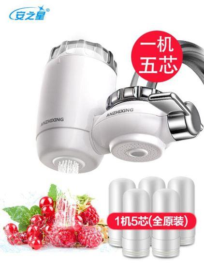 淨水器 凈水器家用 廚房水龍頭過濾器 自來水水龍頭凈水器家用直飲