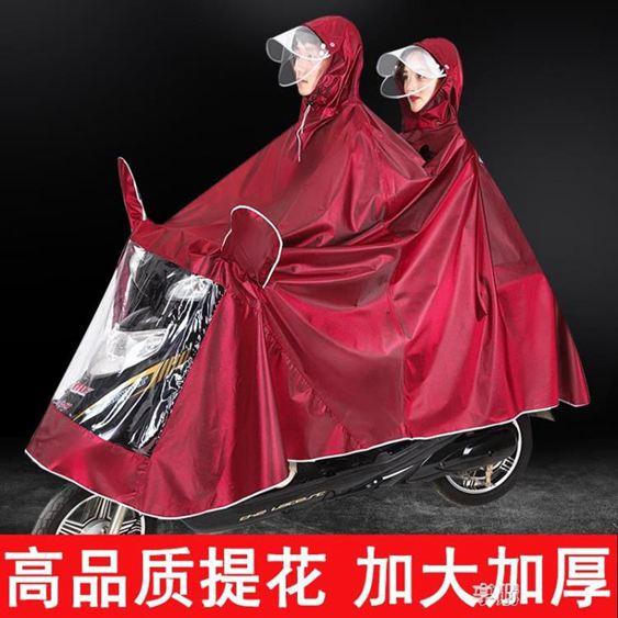 雨衣成人騎行電瓶車摩托車男女士單人雙人雨披加大加厚電動自行車 享購