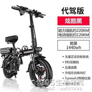 電動車 14寸摺疊電動自行車便攜式電瓶車小型代步車代駕寶成人輕便電單車 1995生活雜貨NMS