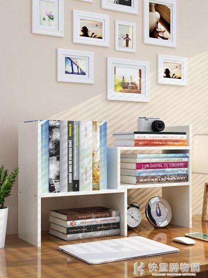 書桌上學生書架簡易辦公室桌面置物架子簡約兒童收納宿舍小型書柜 快意 網