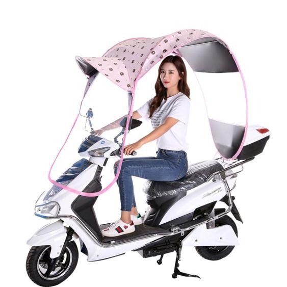電動摩托車遮雨蓬棚遮陽傘全封閉防曬電瓶擋風罩擋雨傘透明自行車   ATF  極有家