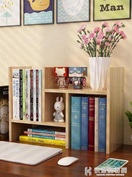 書桌上簡易書架學生宿舍置物架子簡約小型書柜兒童桌面辦公室收納 快意 網