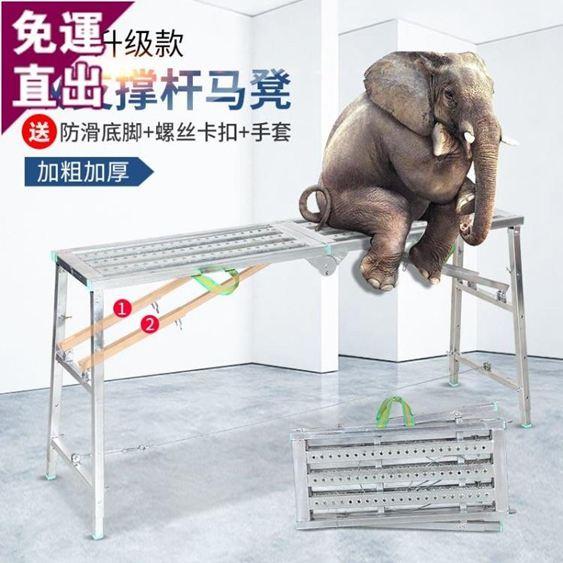 曾高折疊多 加厚裝修便攜馬凳刮膩子升降腳手架工程梯子平臺凳H【 出貨】