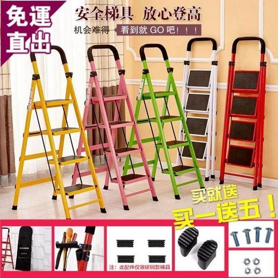 梯子人字梯家用梯室內扶梯四步五步梯家用折疊梯人字梯加厚鋼管多 梯H【 出貨】