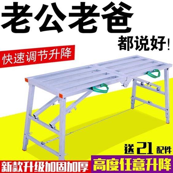 摺疊多 裝修便攜馬凳刮膩子升降腳手架施工程梯子加厚室內平臺H【 出貨】