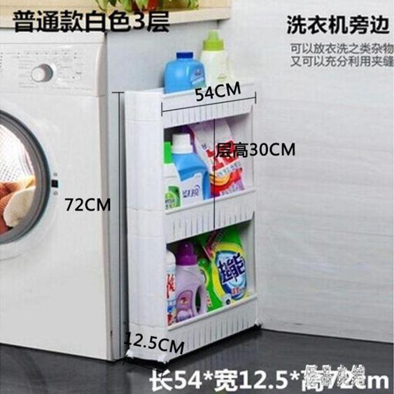 衛生間浴室夾縫收納置物架廚房窄柜冰箱洗衣機廁所縫隙架子落地式 zh1436