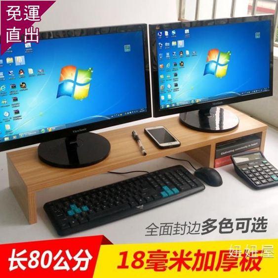 螢幕架 雙屏顯示器增高架液晶電視機架簡易桌面臺式電腦加厚長置物收納架 H【快速出貨】