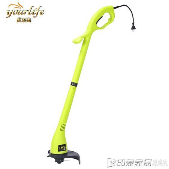 優樂芙割草機 電動割草機家用剪草機 電動除草機割雜草草坪機