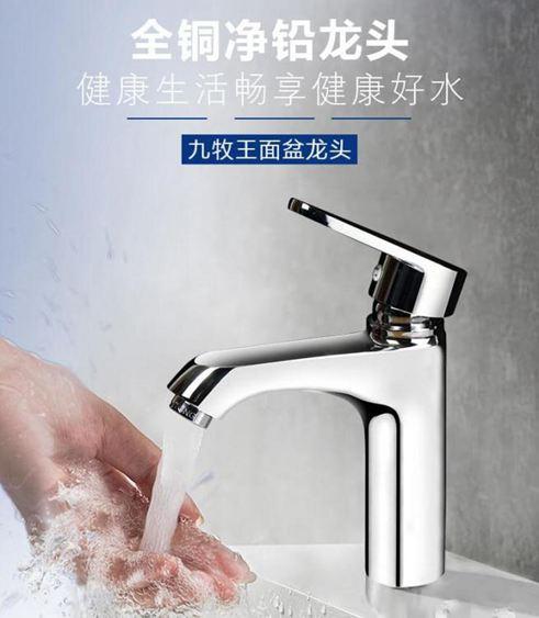 九牧王面盆水龍頭冷熱全銅洗臉盆洗手間衛浴家用浴室櫃單孔衛生間