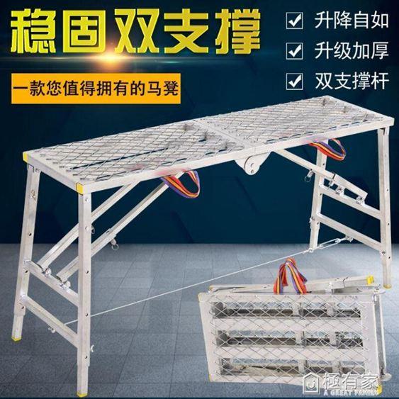高凳子摺疊加厚裝修施工便攜摺疊凳工程升降凳馬凳子伸縮折鐵凳子 ATF