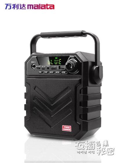 萬利達x11x10藍芽音響戶外廣場舞音箱便攜式小型大功率手提無HM