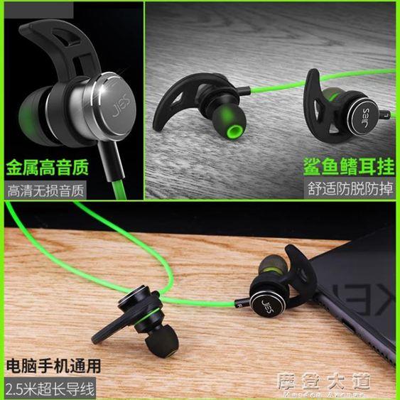 吃雞電腦耳機帶麥克風入耳式電競游戲臺式專用電競頭戴式捷升 V5