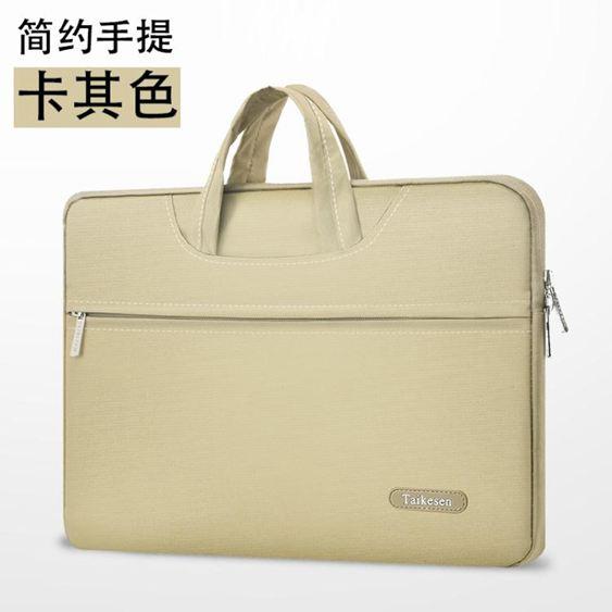 蘋果戴爾華碩12單肩14手提筆記本電腦包15.6內膽包17.3男女13.3寸