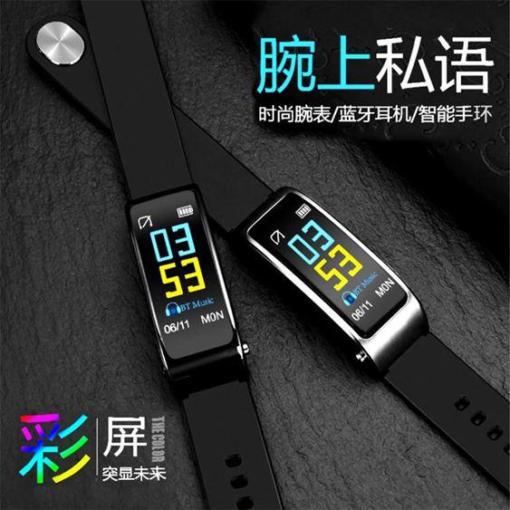立銘多功能彩屏智慧手環藍芽耳機二合一開車無線可通話接打電話計步器測健康