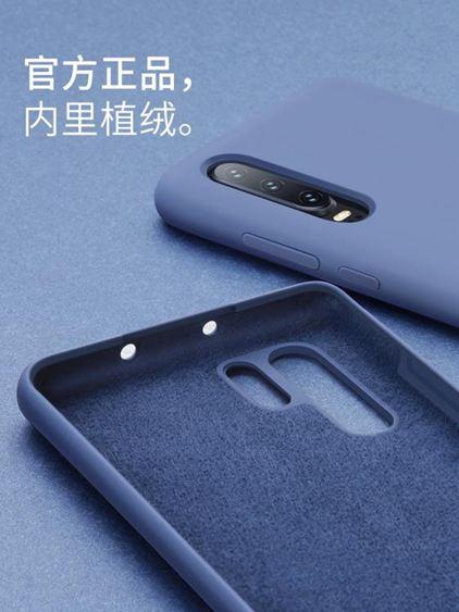 華為p30手機殼p30pro保護套p30 pro新款液態硅膠全包防摔