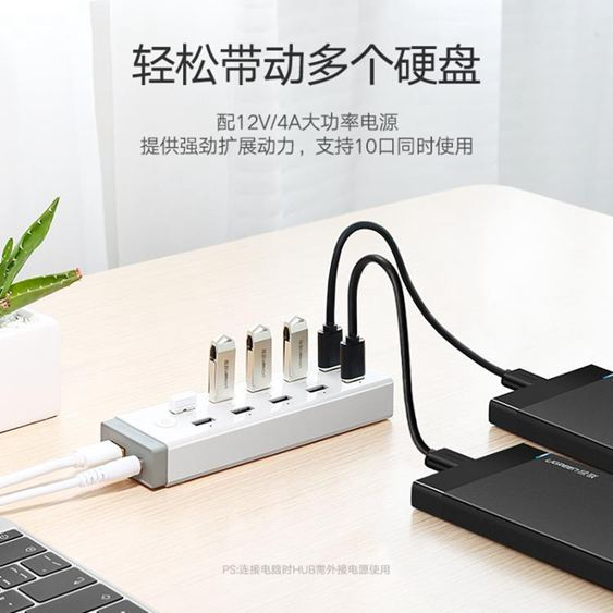 usb3.0分線器10口hub帶供電源集線器U盤鍵鼠手機充電腦筆記本