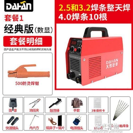 電焊機200  380v兩用全自動小型全銅芯迷你直流家用 220vNMS