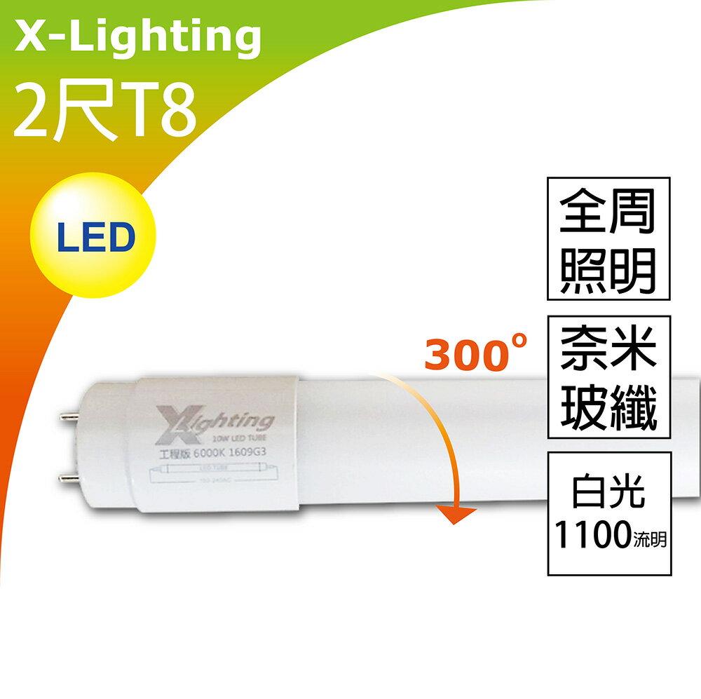 暫缺 LED T8 2尺 奈米玻纖燈管 (白光) 全周光 EXPC X-LIGHTING (10w 20w)