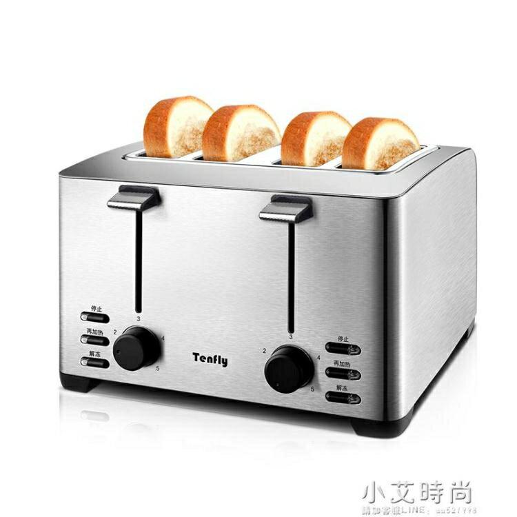 【快速出貨】Tenfly不銹鋼烤面包機家用商用多士爐4片早餐三明治全自動吐司機 七色堇 新年春節送禮