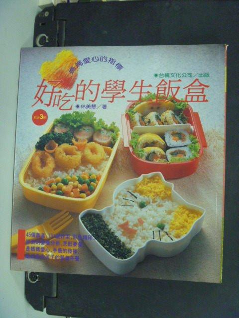 【書寶二手書T6/餐飲_OBU】好吃的學生飯盒_林美慧