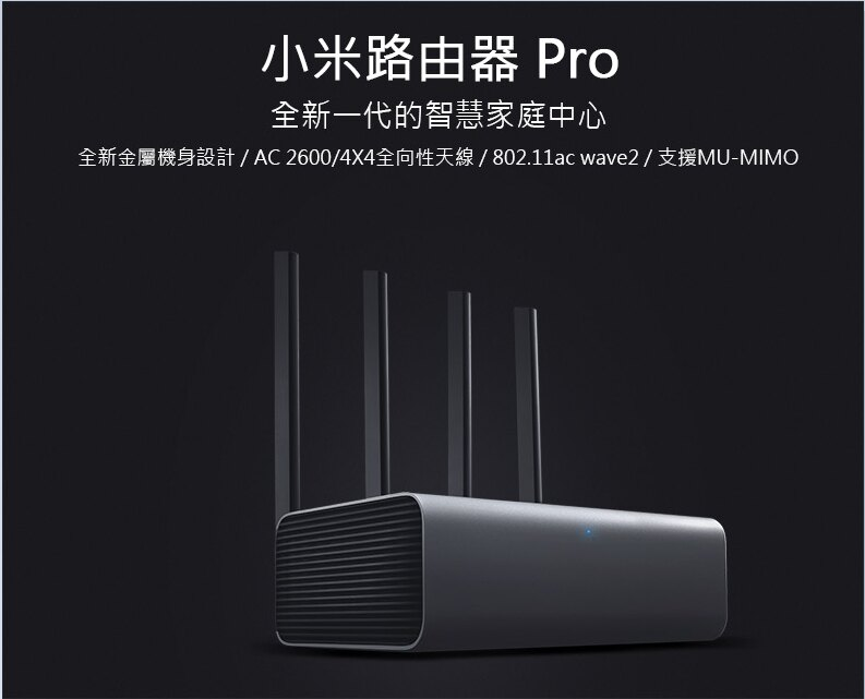 【尋寶趣】正版台灣官網公司貨 小米路由器 Pro 四天線 Wifi 無線網路 分享器 智能基地台 Top-160