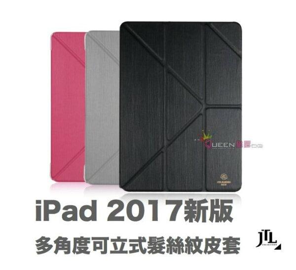 JTLAppleiPad2018新版9.7吋多角度可立式髮絲紋皮套三色