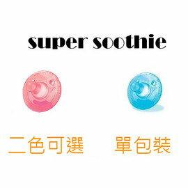 【淘氣寶寶】美國原裝進口SuperSoothie長牙奶嘴*無香味【保證原廠公司貨】