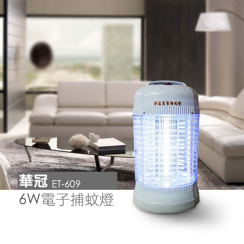 【華冠】6W電子捕蚊燈ET-609