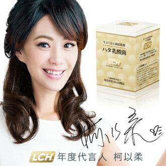 LCH乳酸菌*1盒【30包*1盒/一個月份 】《點數紅利限時15倍送》