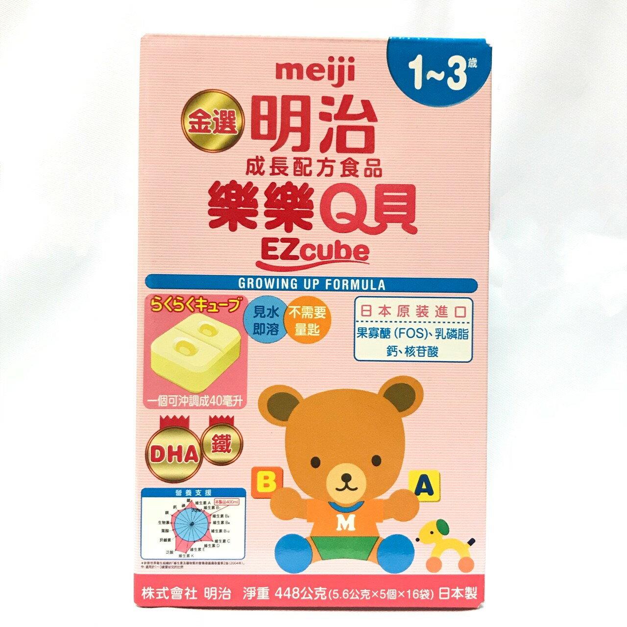 (單盒)1-3歲金選明治樂樂Q貝方塊型奶粉 超商最多寄6盒 宅配最多24盒