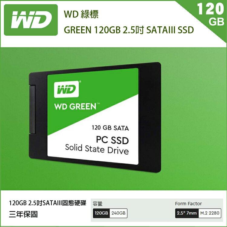 [喬傑數位]WD SSD 120GB 2.5吋固態硬碟(綠標) SATAIII SSD 固態硬碟