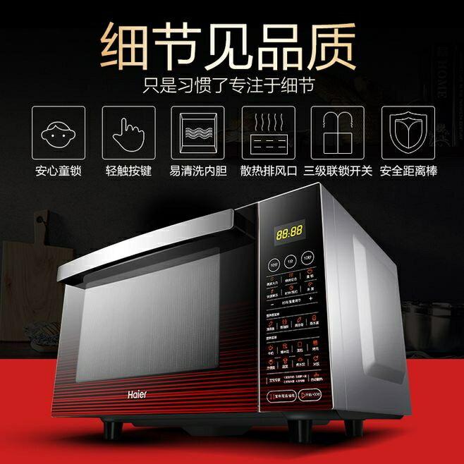 海爾微波爐烤箱一體家用小型光波全自動多功能大容量MZK-2380EGCZ MKS麻吉好貨