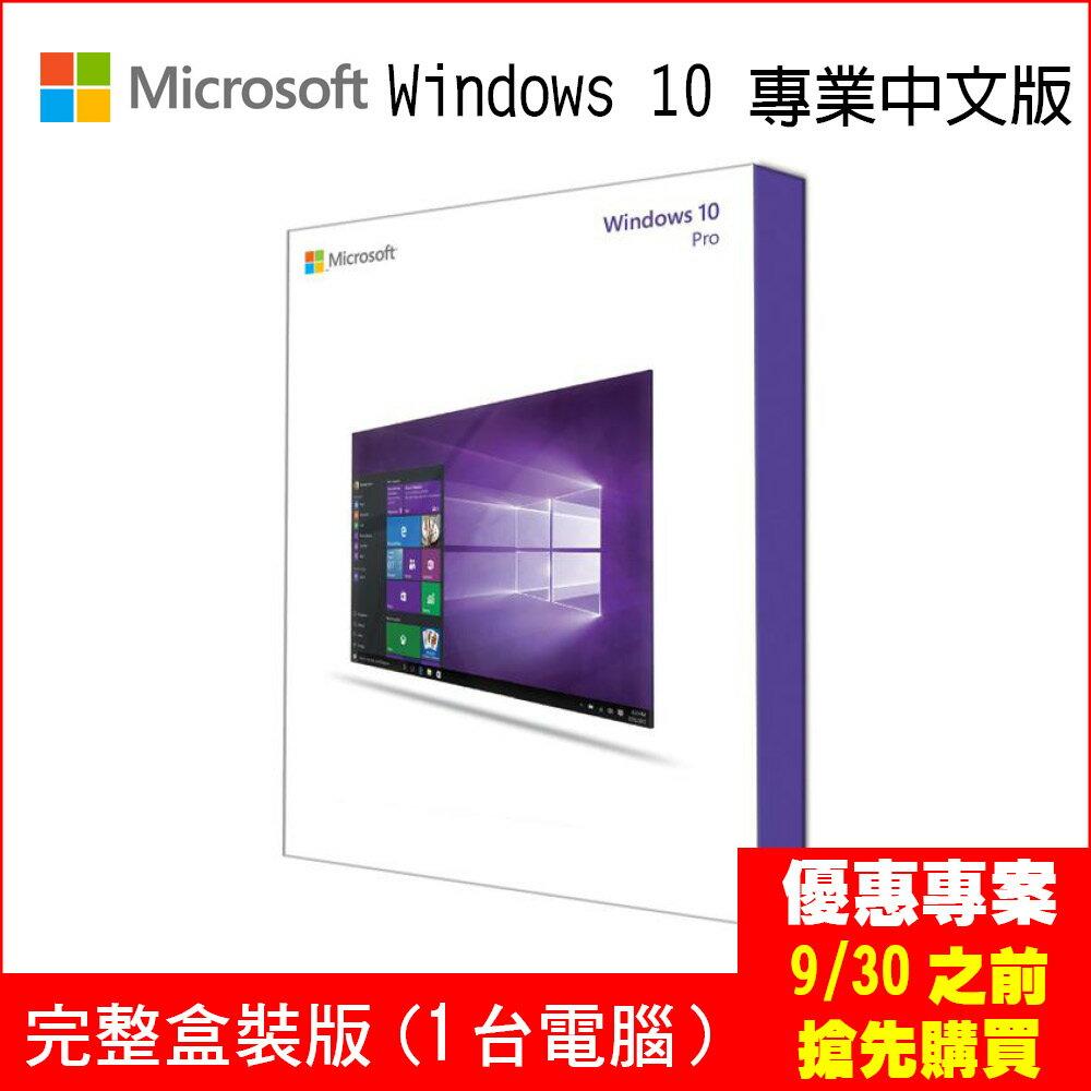 【Microsoft 微軟】Windows 10 專業中文版 一台電腦完整光碟版(適用新組裝電腦)【首購滿699送100點】