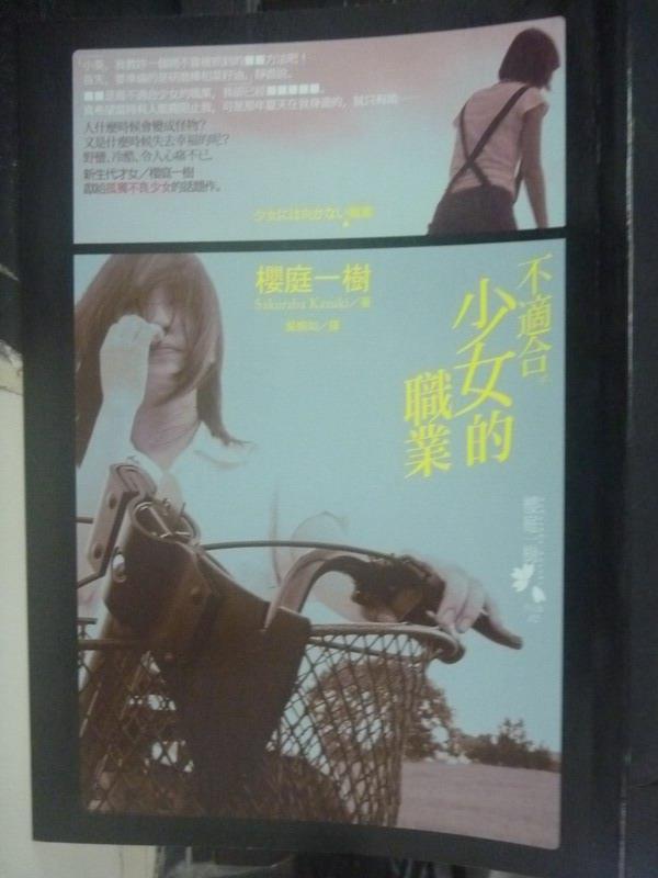 【書寶二手書T7/翻譯小說_LGO】不適合少女的職業_龔婉如, 櫻庭一樹