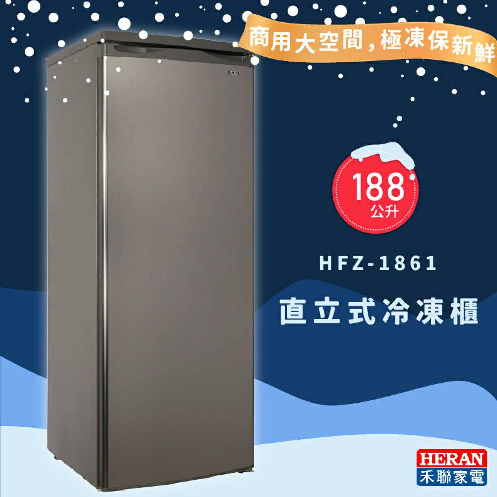 【台灣品牌】禾聯HFZ-1861 188L 直立式冷凍櫃 冰櫃 原廠公司貨 冷凍 冷藏 保冷 多層分類 - 限時優惠好康折扣