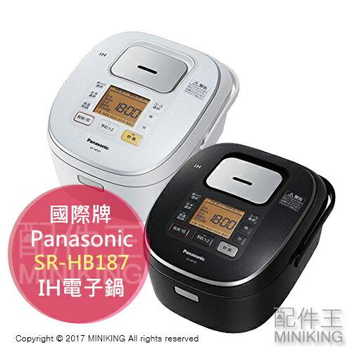 【配件王】日本代購2017新款Panasonic國際牌SR-HB187電子鍋十人份銅釜IH壓力飯鍋1升電鍋